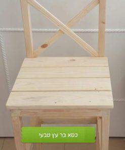 כסא בר עץ טבעי