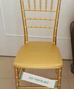 כסא פרטיצ'ר זהב