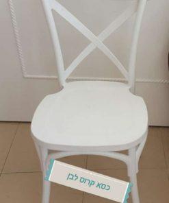 כסא קרוס לבן
