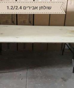שולחן אבירים 1.20\2.40